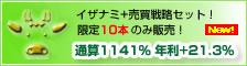 イザナミ+売買戦略セット【トレーダーズショップ限定】)